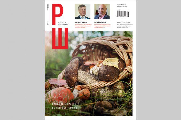 «РШ»,сентябрь 2018 г.